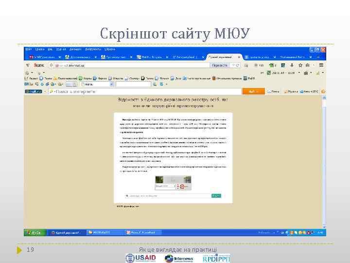 Скріншот сайту МЮУ 19 Як це виглядає на практиці