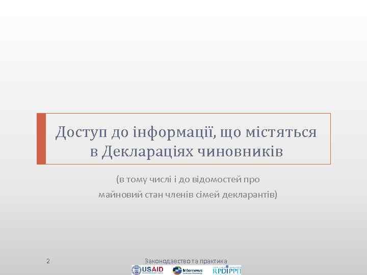 Доступ до інформації, що містяться в Деклараціях чиновників (в тому числі і до відомостей