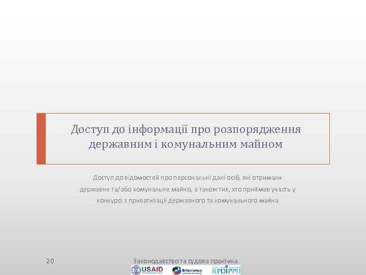 Доступ до інформації про розпорядження державним і комунальним майном Доступ до відомостей про персональні