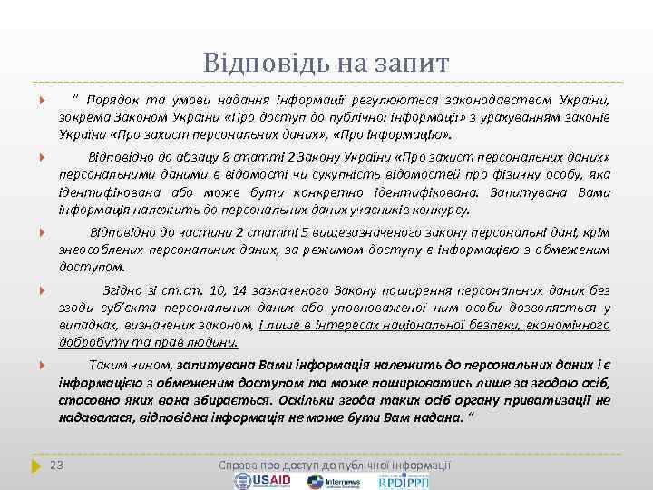 """Відповідь на запит """" Порядок та умови надання інформації регулюються законодавством України, зокрема Законом"""