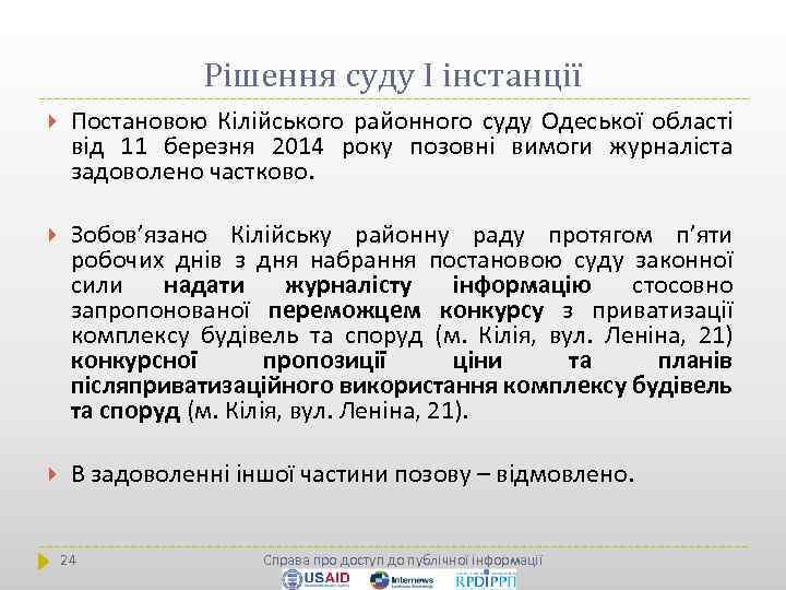 Рішення суду І інстанції Постановою Кілійського районного суду Одеської області від 11 березня 2014