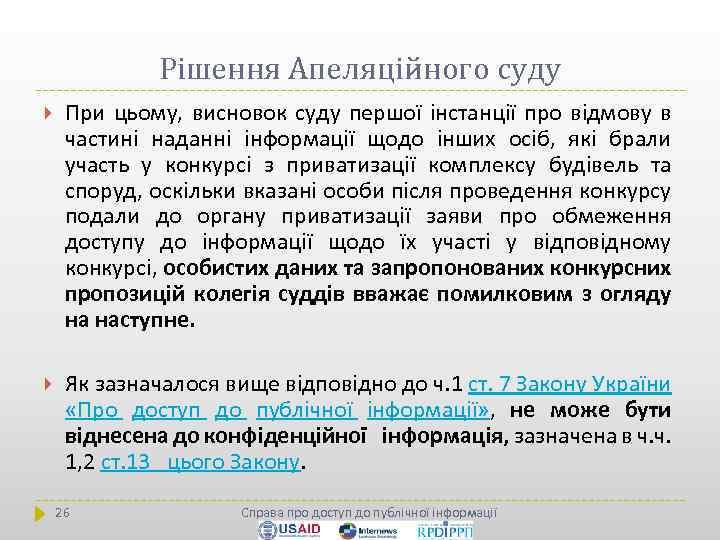 Рішення Апеляційного суду При цьому, висновок суду першої інстанції про відмову в частині наданні