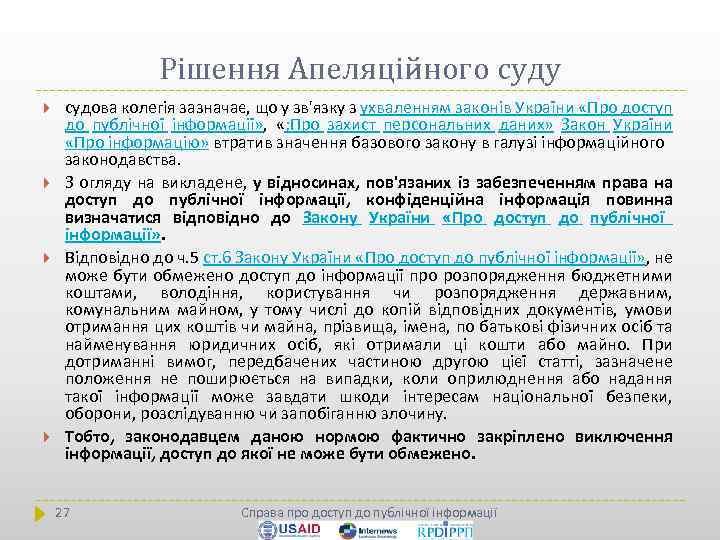 Рішення Апеляційного суду судова колегія зазначає, що у зв'язку з ухваленням законів України «Про