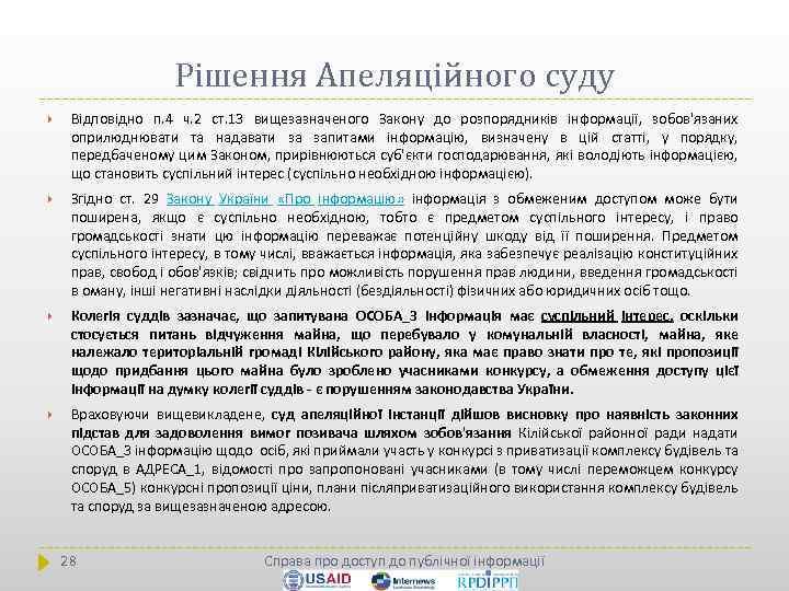 Рішення Апеляційного суду Відповідно п. 4 ч. 2 ст. 13 вищезазначеного Закону до розпорядників