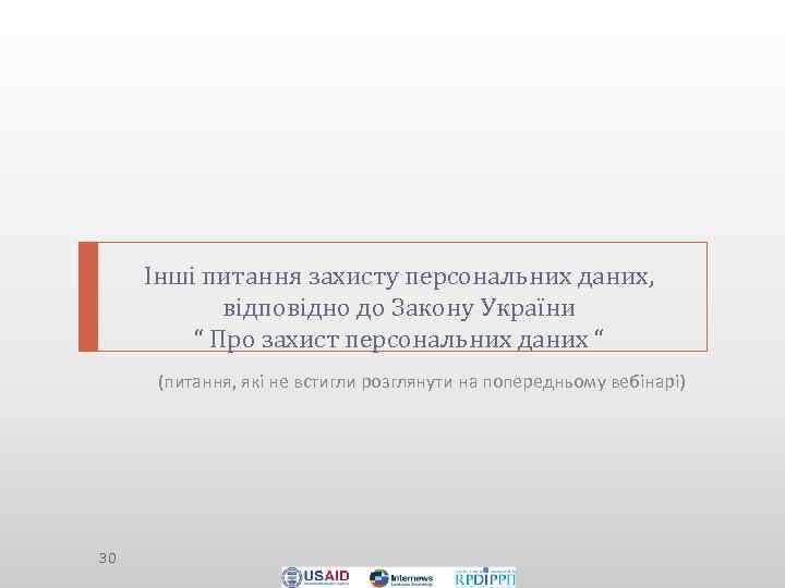 """Інші питання захисту персональних даних, відповідно до Закону України """" Про захист персональних даних"""