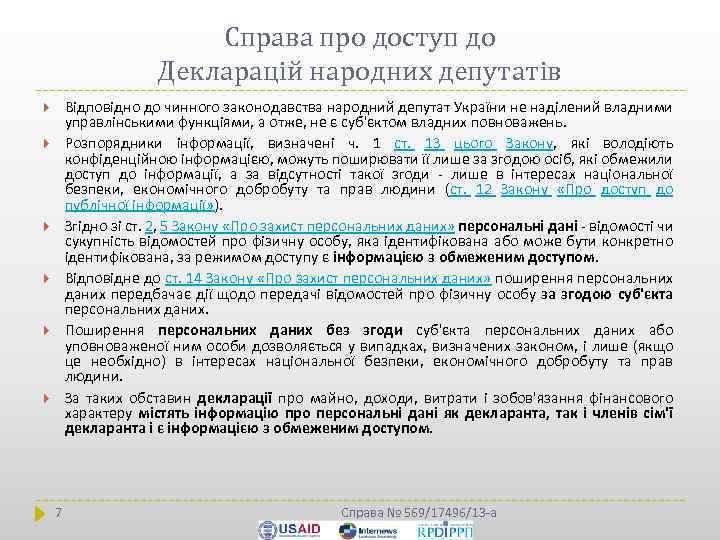 Справа про доступ до Декларацій народних депутатів Відповідно до чинного законодавства народний депутат України