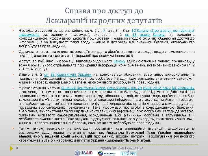 Справа про доступ до Декларацій народних депутатів Необхідно зауважити, що відповідно до ч. 2