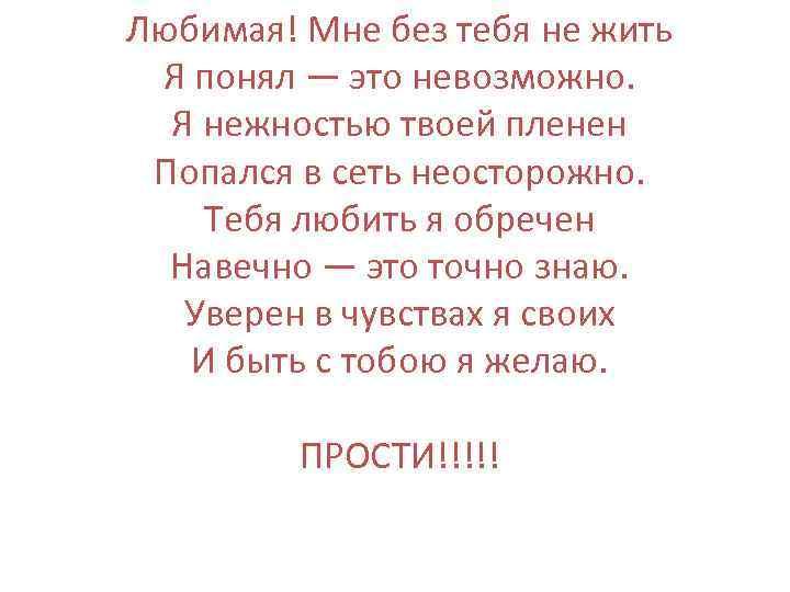 ya-bez-tebya-ne-zhivu-ne-poyu-vse-devushki-delayut-eto-smotret-onlayn