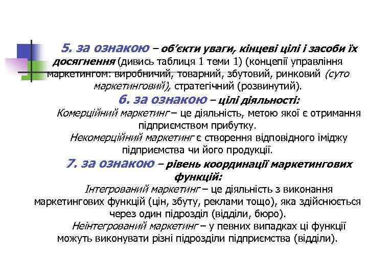 5. за ознакою – об'єкти уваги, кінцеві цілі і засоби їх досягнення (дивись таблиця