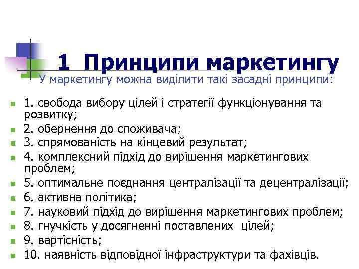 1 Принципи маркетингу У маркетингу можна виділити такі засадні принципи: n n n n