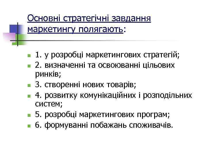 Основні стратегічні завдання маркетингу полягають: n n n 1. у розробці маркетингових стратегій; 2.