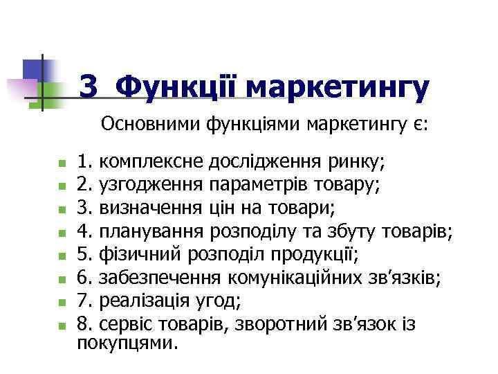 3 Функції маркетингу Основними функціями маркетингу є: n n n n 1. комплексне дослідження