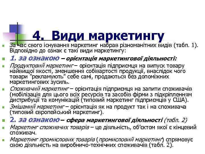 4. Види маркетингу n n n n За час свого існування маркетинг набрав різноманітних