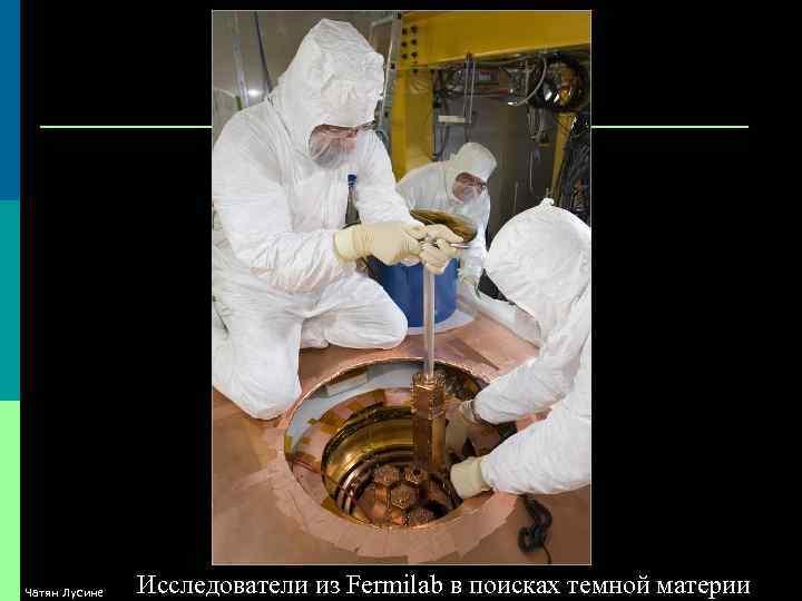 Чатян Лусине Исследователи из Fermilab в поисках темной материи