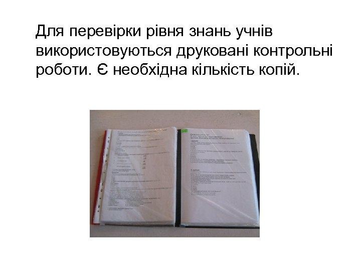 Для перевірки рівня знань учнів використовуються друковані контрольні роботи. Є необхідна кількість копій.