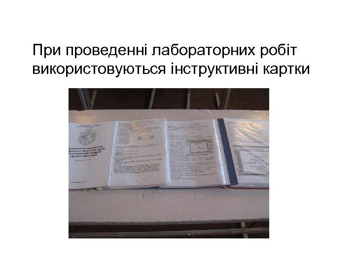При проведенні лабораторних робіт використовуються інструктивні картки