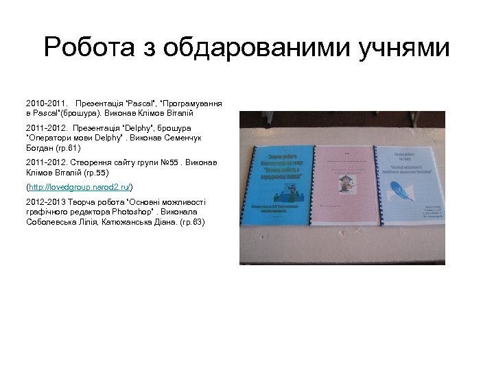 """Робота з обдарованими учнями 2010 -2011. Презентація """"Pascal"""", """"Програмування в Pascal""""(брошура). Виконав Клімов Віталій"""