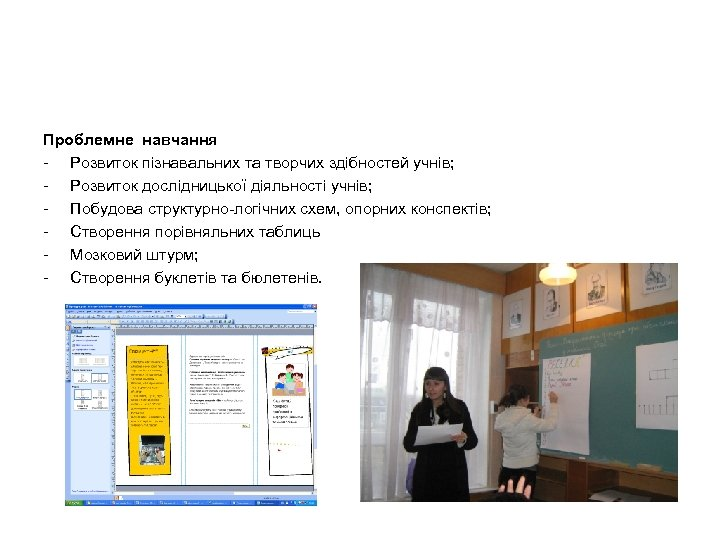 Проблемне навчання - Розвиток пізнавальних та творчих здібностей учнів; - Розвиток дослідницької діяльності учнів;