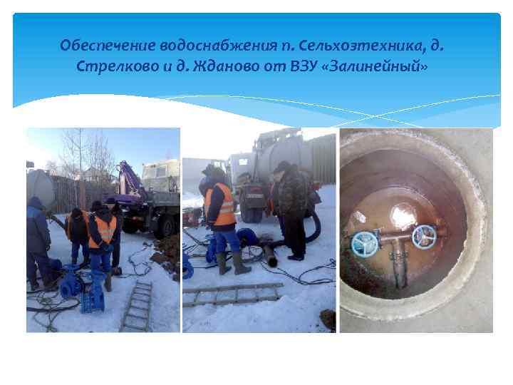 Обеспечение водоснабжения п. Сельхозтехника, д. Стрелково и д. Жданово от ВЗУ «Залинейный»