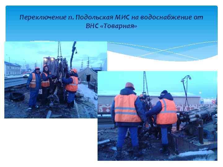 Переключение п. Подольская МИС на водоснабжение от ВНС «Товарная»