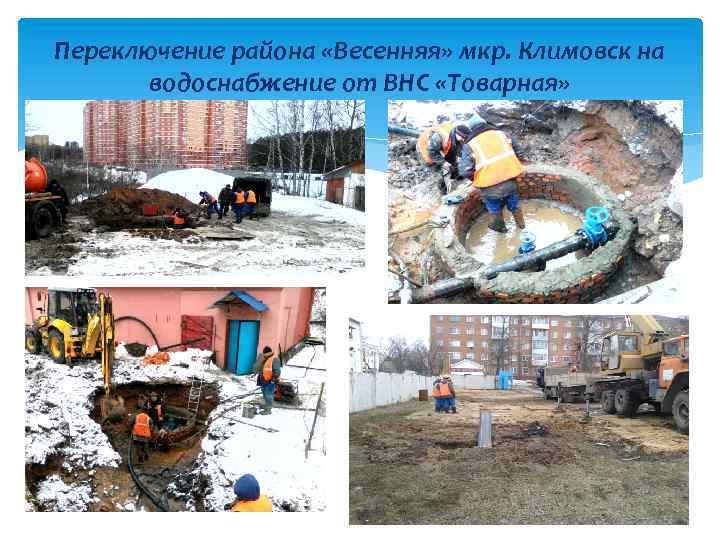 Переключение района «Весенняя» мкр. Климовск на водоснабжение от ВНС «Товарная»