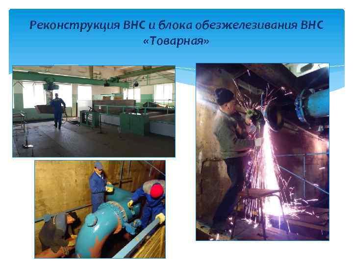 Реконструкция ВНС и блока обезжелезивания ВНС «Товарная»