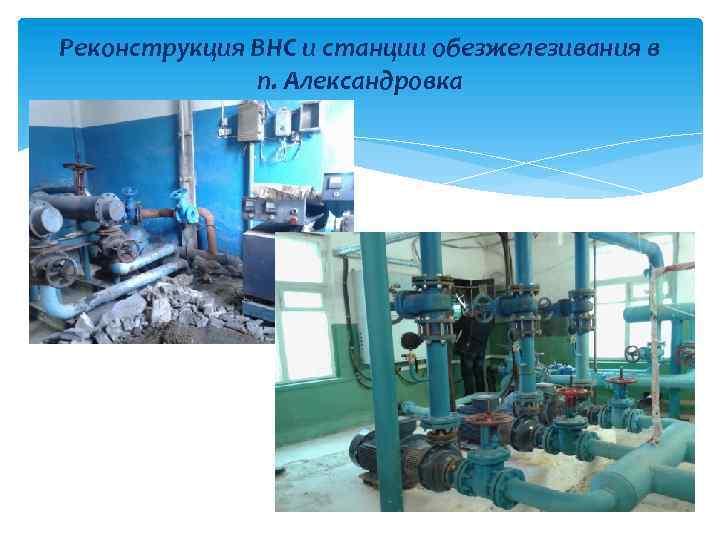 Реконструкция ВНС и станции обезжелезивания в п. Александровка