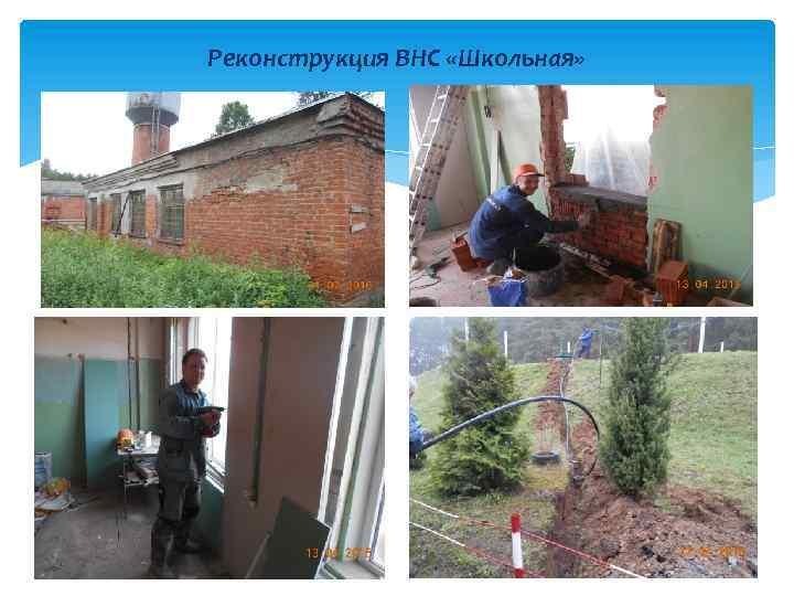 Реконструкция ВНС «Школьная»