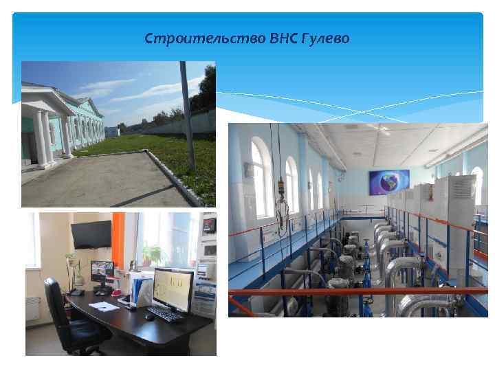 Строительство ВНС Гулево