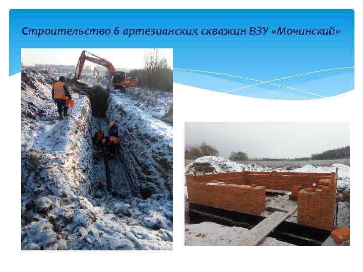 Строительство 6 артезианских скважин ВЗУ «Мочинский»