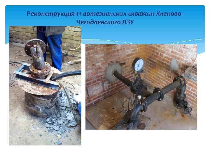 Реконструкция 11 артезианских скважин Кленово. Чегодаевского ВЗУ