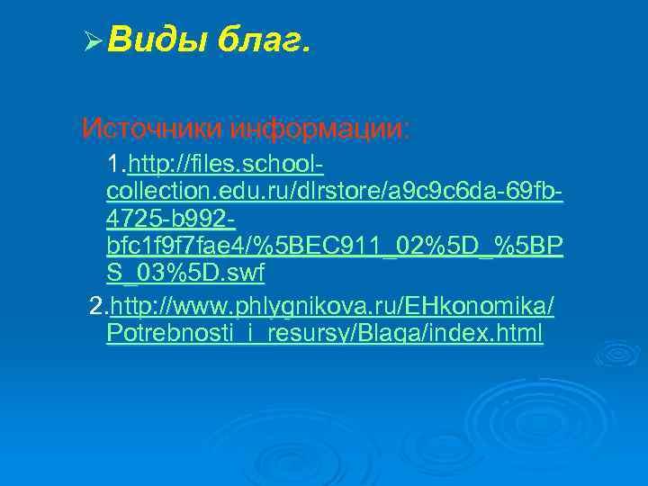 Ø Виды благ. Источники информации: 1. http: //files. schoolcollection. edu. ru/dlrstore/a 9 c 9
