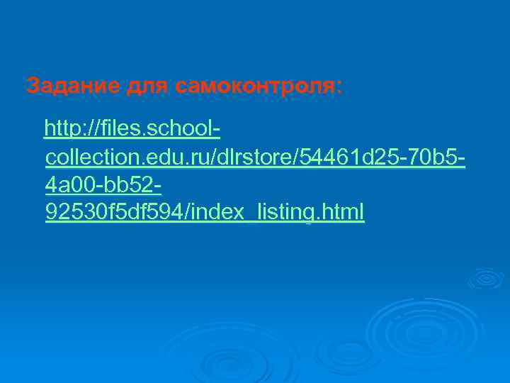Задание для самоконтроля: http: //files. schoolcollection. edu. ru/dlrstore/54461 d 25 -70 b 54 a