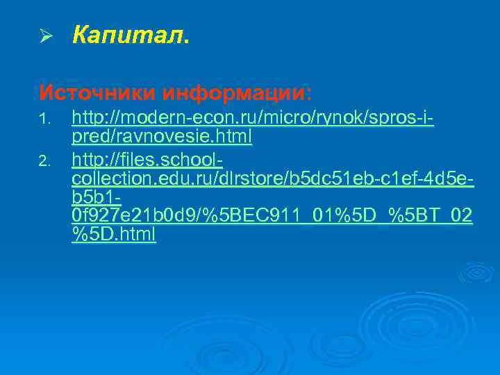 Ø Капитал. Источники информации: http: //modern-econ. ru/micro/rynok/spros-ipred/ravnovesie. html 2. http: //files. schoolcollection. edu. ru/dlrstore/b
