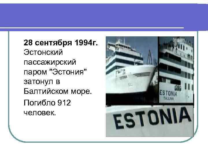 28 сентября 1994 г. Эстонский пассажирский паром