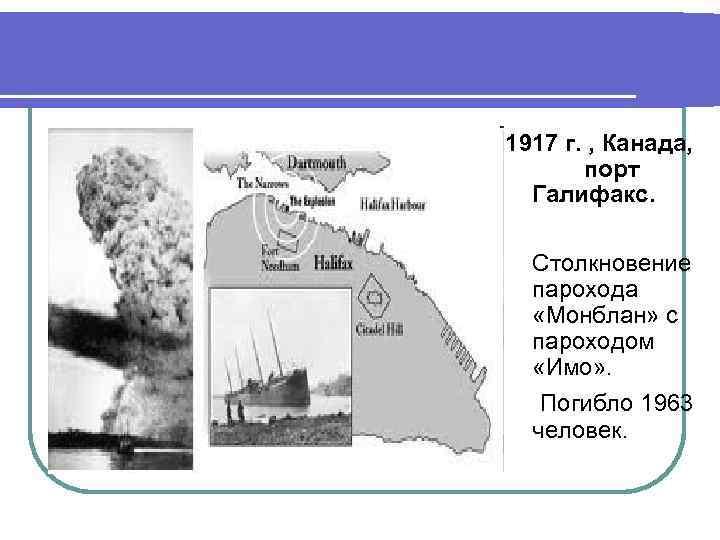 1917 г. , Канада, порт Галифакс. Столкновение парохода «Монблан» с пароходом «Имо» . Погибло
