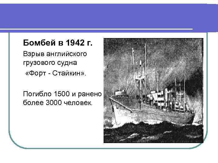 Бомбей в 1942 г. Взрыв английского грузового судна «Форт - Стайкин» . Погибло 1500