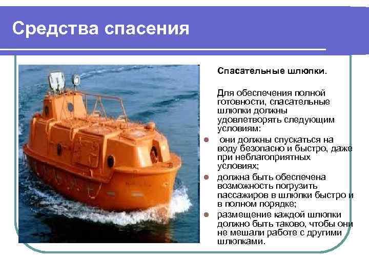 Средства спасения Спасательные шлюпки. Для обеспечения полной готовности, спасательные шлюпки должны удовлетворять следующим условиям: