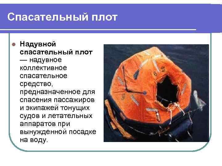 Спасательный плот l Надувной спасательный плот — надувное коллективное спасательное средство, предназначенное для спасения