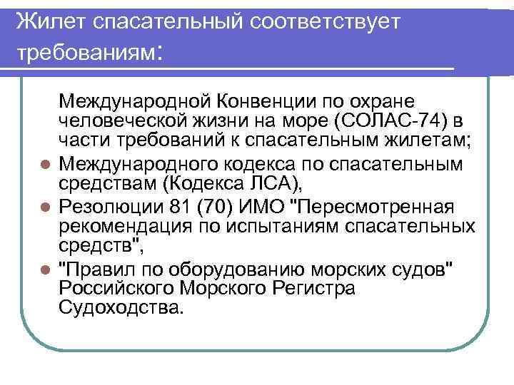 Жилет спасательный соответствует требованиям: Международной Конвенции по охране человеческой жизни на море (СОЛАС-74) в