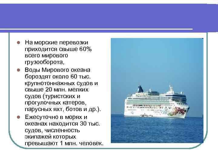 На морские перевозки приходится свыше 60% всего мирового грузооборота, l Воды Мирового океана бороздят