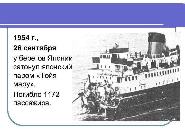 1954 г. , 26 сентября у берегов Японии затонул японский паром «Тойя мару» .