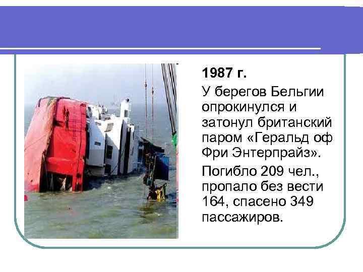 1987 г. У берегов Бельгии опрокинулся и затонул британский паром «Геральд оф Фри Энтерпрайз»