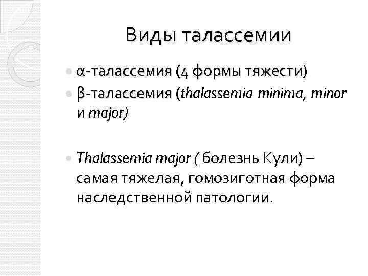 Виды талассемии α-талассемия (4 формы тяжести) β-талассемия (thalassemia minima, minor ( и major) Thalassemia