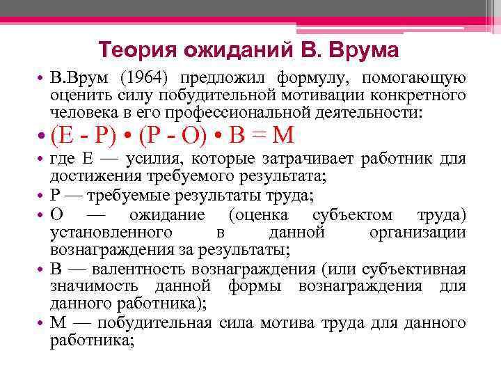 Теория ожиданий В. Врума • В. Врум (1964) предложил формулу, помогающую оценить силу побудительной
