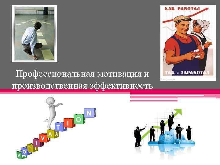 Профессиональная мотивация и производственная эффективность