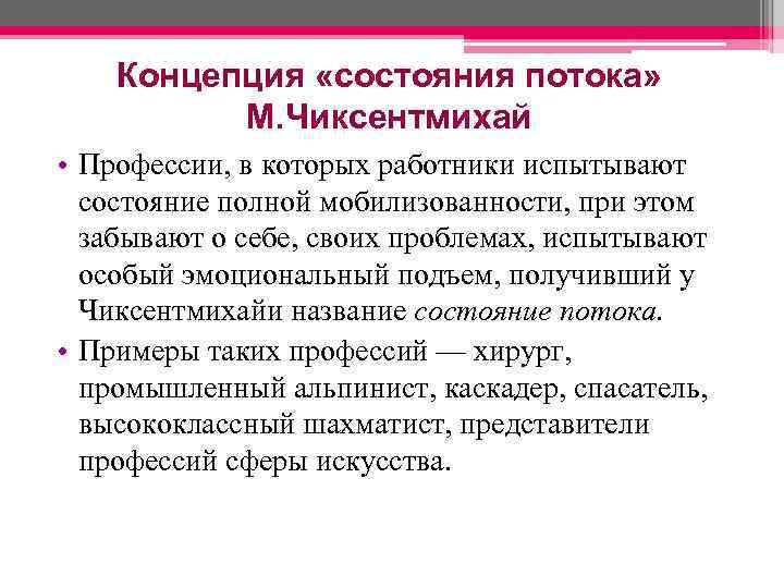 Концепция «состояния потока» М. Чиксентмихай • Профессии, в которых работники испытывают состояние полной мобилизованности,
