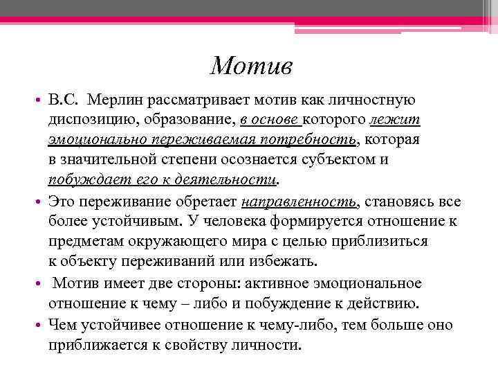 Мотив • В. С. Мерлин рассматривает мотив как личностную диспозицию, образование, в основе которого