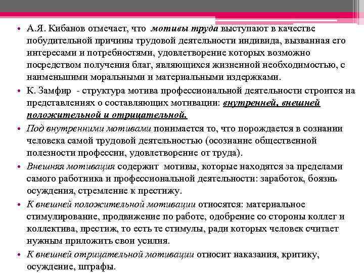 • А. Я. Кибанов отмечает, что мотивы труда выступают в качестве побудительной причины