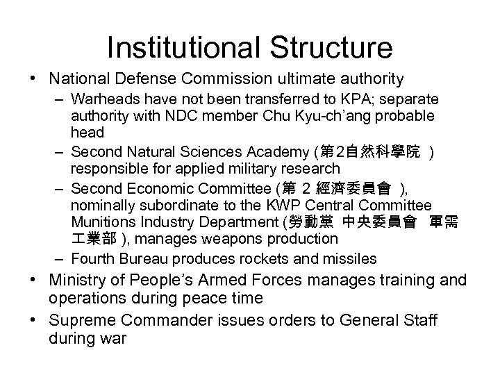 Institutional Structure • National Defense Commission ultimate authority – Warheads have not been transferred